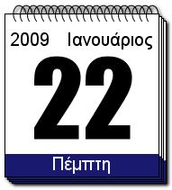 Finished Calendar Widget in Greek